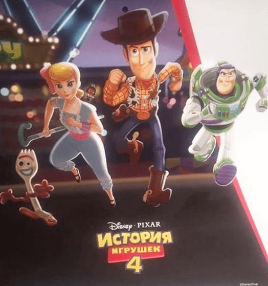 Toy Story 4 Pelcula Betty, Novia De Woody, Cambia De -9151
