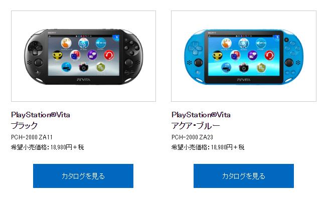 PlayStation Vita producción en Japón